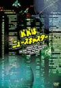 パパはニュースキャスター DVD-BOX / 田村正和