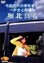 堀北真希/その先の日本を見に。〜少女と鉄道〜