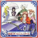 【送料無料】サクラ大戦 第六期ドラマCDシリーズ Vol.1 巴里編〜疾走!チームシャノワール...