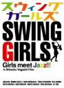 SWING GIRLS スペシャル・エディション / 上野樹里