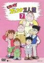 それいけ!ズッコケ三人組(7)