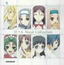 D→A ボーカルコレクション