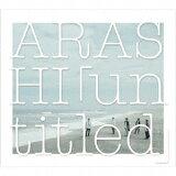 嵐/「untitled」(初回限定盤)(DVD付)