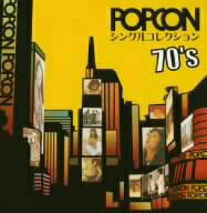 【送料無料】オムニバス/POPCONシングルコレクション70's