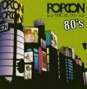 【送料無料】POPCONシングルコレクション80's / オムニバス