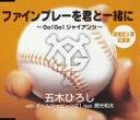 ファインプレーを君と一緒に~GO!GO!ジャイアンツ~ / 五木ひろし with チームジャビッツ...