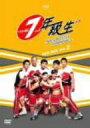 7年級生 DVD-BOX(2) / ケリー・リン