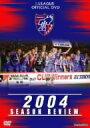 FC東京 シーズンレビュー2004 / FC東京