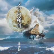 喜多郎/ノアの箱舟