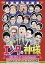 /エンタの神様 ベストセレクション Vol.5