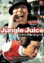 ジャングル・ジュース / チャン・ヒョク