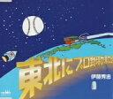 東北にプロ野球が来た日 / 伊藤秀志