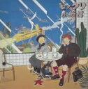 ビックリ水族館(紙ジャケット仕様) / オムニバス