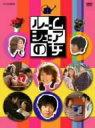 【期間限定!!25%OFF】ルームシェアの女 DVD-BOX / 中島知子