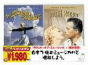 サウンド・オブ・ミュージック/南太平洋