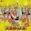 大盆踊り大会 / オムニバス