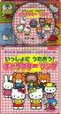 コロちゃんパック「サンリオ・キャラクター・ソング」シリーズ(5)サンリオキャラクターのこ...