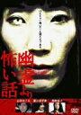 幽霊より怖い話 Vol.1 / 高野杏子/柳ユーレイ/他
