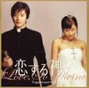 「恋する神父」オリジナル・サウンドトラック(DVD付) / サントラ
