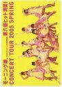【ポイント5倍 5/28 9:59迄】モーニング娘。コンサートツアー2005春 ~第六感 ヒット満開!~...