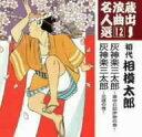 蔵出し浪曲名人選(12) / 相模太郎(初代)