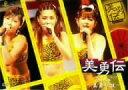 美勇伝ファーストコンサートツアー2005 春~美勇伝説~ / 美勇伝