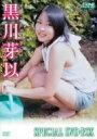 Special DVD-BOX / 黒川芽以