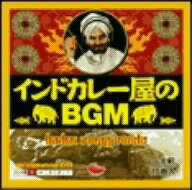 オムニバス/インドカレー屋のBGM