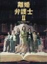 離婚弁護士II~ハンサムウーマン~DVD-BOX / 天海祐希
