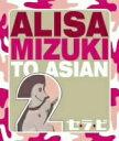 セ・ラ・ビ(DVD付) / ALISA MIZUKI TO ASIAN2