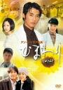 ひまわり DVD-BOX / アン・ジェウク