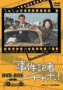 事件記者チャボ!DVD-BOX / 水谷豊