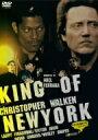 キング・オブ・ニューヨーク / クリストファー・ウォーケン