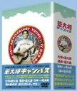 若大将キャンパス DVD-BOX / 加山雄三