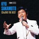 CD&DVD THE BEST〜上を向いて歩こう(DVD付) / 坂本九