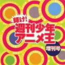 輝け!週刊少年アニメ王・増刊号 / オムニバス