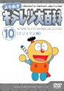 よりぬき キテレツ大百科 Vol.10「クリスマス編」 / キテレツ大百科