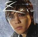 最後の雨 / Zero