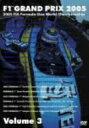 F1グランプリ2005 Vol.3 Rd.14~Rd.19