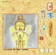 日本昔ばなし〜フェアリー・ストーリーズ〜第9巻