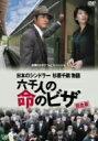 終戦60年特別ドラマスペシャル 日本のシンドラー杉原千畝物語・六千人の命のビザ / 反町隆史