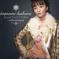 【送料無料】華原朋美/Super Best Singles~10th Anniversary