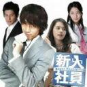 新入社員オリジナル・サウンドトラック(DVD付) / TVサントラ