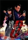 ケータイ刑事 銭形零 DVD-BOXII / 夏帆