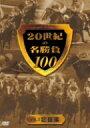 20世紀の名勝負100 vol.3 記録編