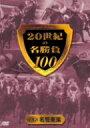 20世紀の名勝負100 vol.5 名騎乗編