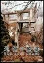 追憶の廃墟~THE LOST PLACE~【春第3弾5】