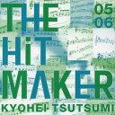 THE HIT MAKER-筒美京平の世界- / オムニバス