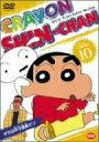 DVD TV版傑作選 クレヨンしんちゃん(10) オラは天才画家だゾ