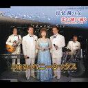 琵琶湖の女 / 三浦弘&ハニー・シックス